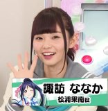 School Idol Festival AC Next Stage Game Center Stories 2