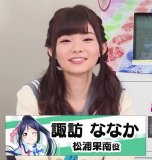 School Idol Festival AC Next Stage Game Center Stories 4