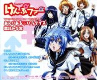 Hataraku Maou-sama! : OST ACHanime