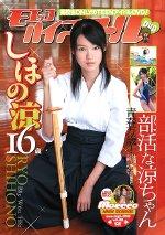 Moecco High School vol 25 Bukatsu na Ryou-chan